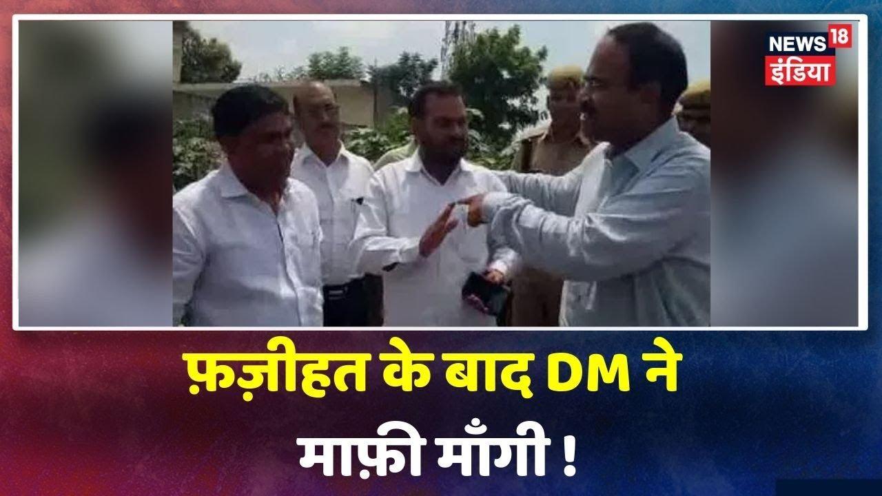 Ballia के DM ने माँगी माफ़ी, BSP नेता पर