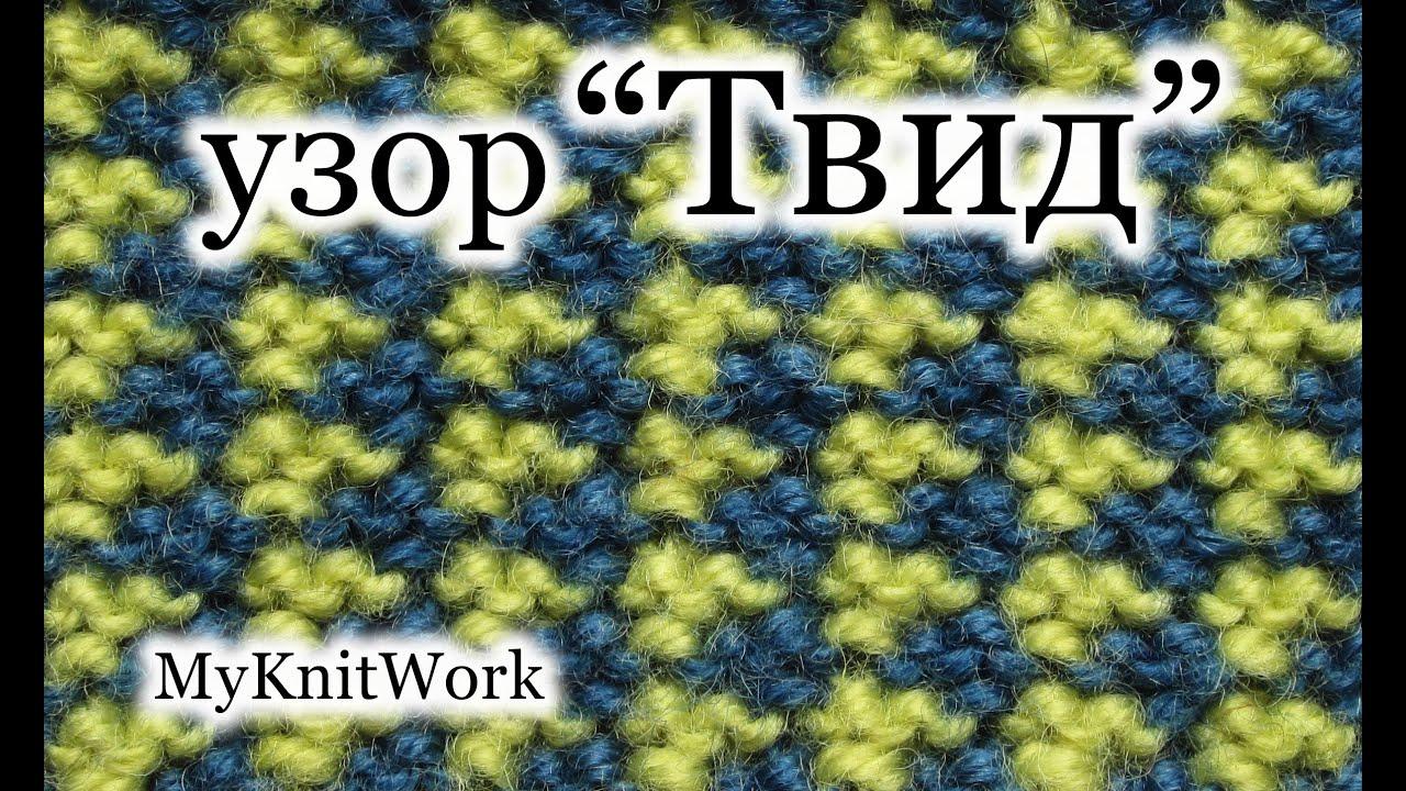 узоры для вязания спицами схемы для цветных ниток