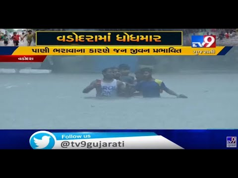 Monsoon 2019: Vadodara pounded by 5.5 inch rainfall in just 2 hours| TV9GujaratiNews