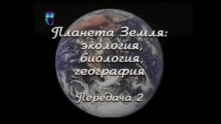 Передача 2. Планета Земля. Гидросфера. Основные экосистемы суши