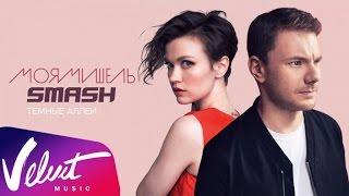 Аудио: SMASH & Моя Мишель - Тёмные аллеи