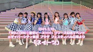 2021.7.10 「WELCOME☆夏空ピース!!!!!」リリース記念イベント@ダイバーシティ東京 プラザ フェスティバル広場 より、2曲目に収録される「スイーツ」を初披露しました。
