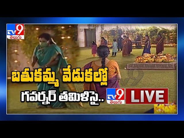 Bathukamma Celebrations 2020 LIVE || Hyderabad  - TV9