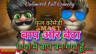 बाप ओर बेटा Full Comedy ! True Story Of Talking Tom & Son ! Makes Jokes Of ! MJO