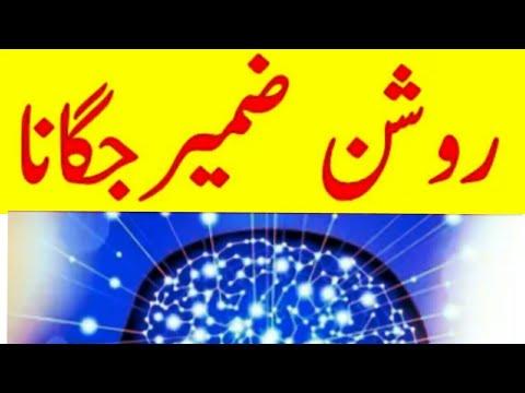 Roshan zameer ka amal  third eye opening  batni ankh