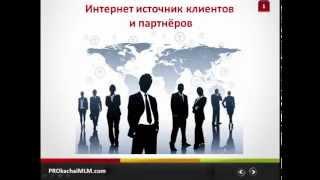 Сетевой маркетинг через интернет   Обучающий видео курс