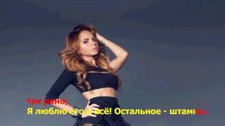 МакSим - Штампы  ( Караоке текст  lyrics )