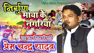 बहुत ही सुंदर!!निर्गुण गीत!!दादा राम कैलाश के नाती#प्रेमचंद_यादव_प्रयागराज Premchand Yadav ka birha