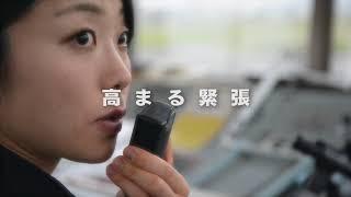 【航空管制】 輝く女性 切り替わるもう一人のワタシ