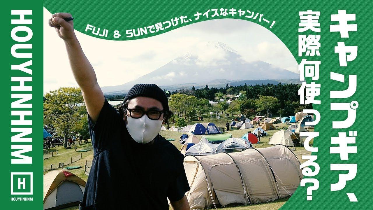 【キャンプギア】FUJI & SUNで見つけた、ナイスなキャンパー!