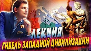 Гибель западной цивилизации - лекция Евгения Понасенкова