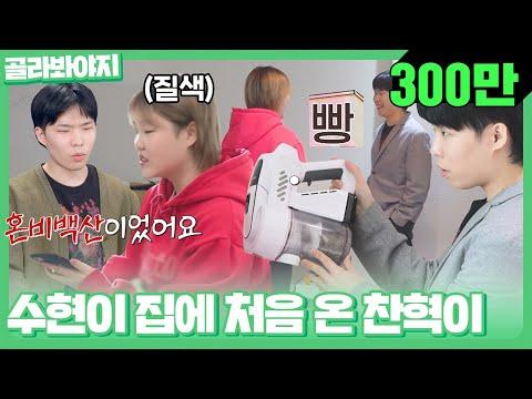 """[골라봐야지] """"나 약간 좀 어지러워"""" 정반대 수현이 집 상태에 충격받은 찬혁이😂 독립만세 JTBC 210517 방송 외"""