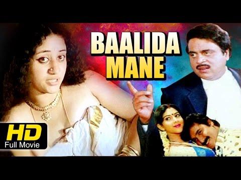 Balida Mane ಬಾಳಿದ ಮನೆ | New Kannada Movie Full HD | Ambarish, Vinaya Prasad | New Upload 2016