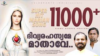DHIVYARAHASYAME (Poove Rosa Poove) | Ammackuvendi | Fr Shaji Thumpechirayil