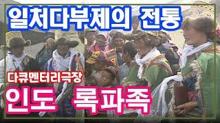 일처다부제의 전통 인도 록파족 / 다큐멘터리극장 [추억의 영상] KBS (1997.9.27) 방송