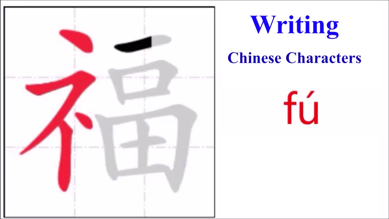 Writing Chinese Character Xngf Happiness Youtube