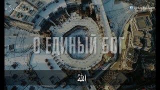 Вот я перед Тобой, о Аллах | Тальбия (Ляббайк)