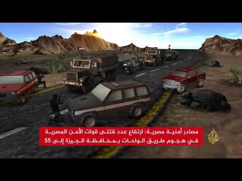 ارتفاع عدد قتلى قوات الأمن المصري في هجوم الواحات  - نشر قبل 12 ساعة