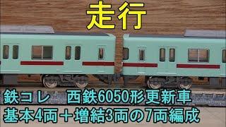 鉄道模型Nゲージカントレール走行 鉄コレ・西鉄6050形更新車7両