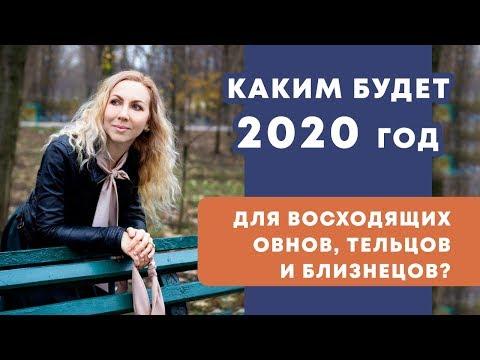Гороскоп на 2020 год для знаков Овен, Телец и Близнецы