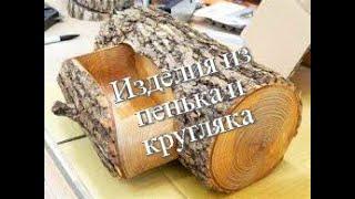 dIY Изделия из бревен и кругляка для интерьера и дачи своими руками