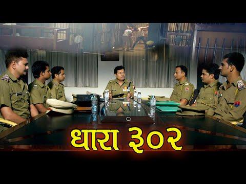 """हिंदी डब्ड एक्शन मूवी """" धारा ३०२ """" हिंदी फुल एक्शन मूवीज,रफ़ी खान और दीप्ती एक्शन रोमेंटिक"""