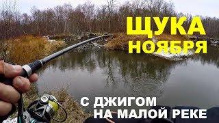ЩУКА ПЕРЕД ЛЕДОСТАВОМ Малая Река в НОЯБРЕ Джиг Спиннинг РЫБАЛКА НА ЩУКУ