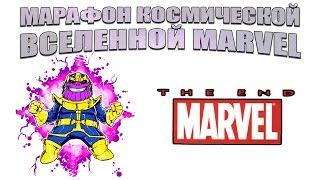 Marvel Universe: The End (Марафон Космической Вселенной Marvel)