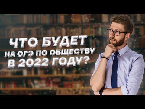 Что будет на ОГЭ по обществу в 2022 году? | Обществознание ОГЭ 2022 | Умскул