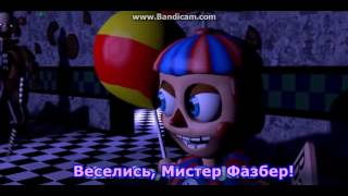 - фнаф перевод анимации на русский