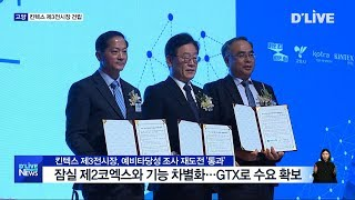킨텍스 제3전시장 건립, 예타 통과(서울경기케이블TV뉴…