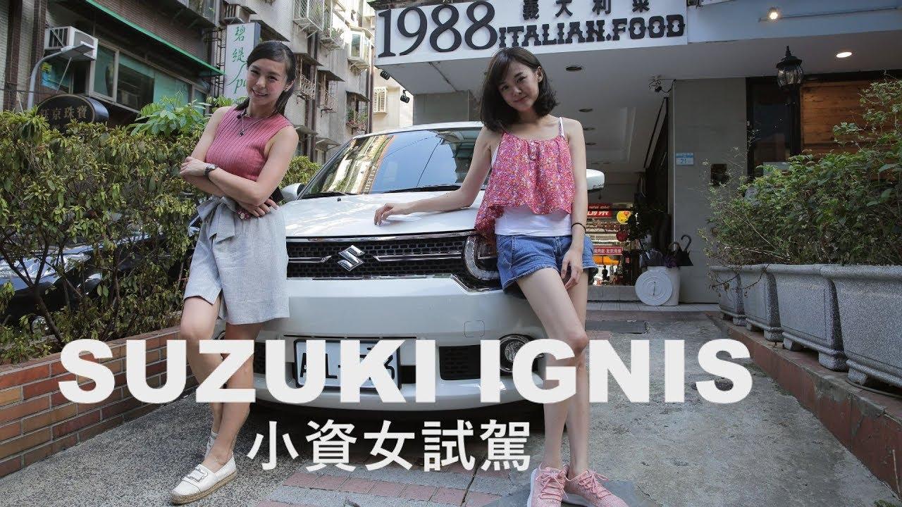 SUZUKI IGNIS 小資女試駕 都會輕旅行 - YouTube