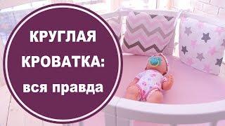 Вся правда о круглых кроватках Совенок Сави! + Уловки маркетологов/Секреты производителей