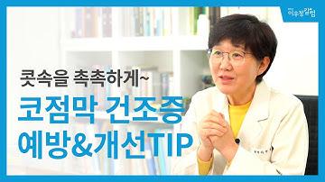 [ENG SUB] 코 건조증 개선 TIP! 코 잘 사용하는 방법