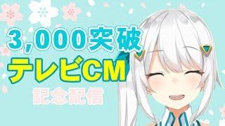 [LIVE] テレ東CM出演&登録者3,000人突破記念!お祝いミウライブ