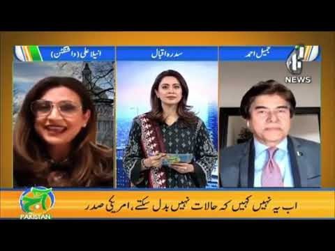 Aaj Pakistan with Sidra Iqbal | Shadi Kay Liye Sahi Umar Kya Honi Chaiye | 21th January 2021