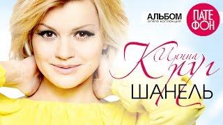 Ирина Круг - Шанель (Full album) 2013