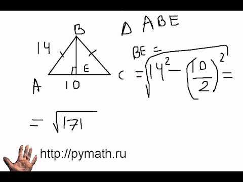 Как найти высоту треугольника равнобедренного