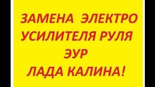 Замена электроусилителя руля ЭУР ЛАДА КАЛИНА!(, 2015-03-03T07:46:29.000Z)