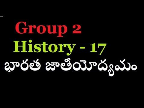 Telugu History Tutorials-17 భారత జాతీయోద్యమం |APPSC Group 2 2016- Group2 class | Group2 Tutorials