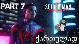 Spider Man Miles Morales PS5 ქართულად ნაწილი 7