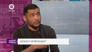 Адильбек Тургынбаев | Кәсіпкер құпиясы (17.04.2017)