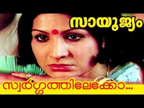 Swargathilekko... | Malayalam Movie Sayoojyam | Movie Song