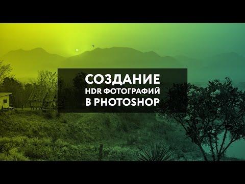 Как создать HDR фотографию