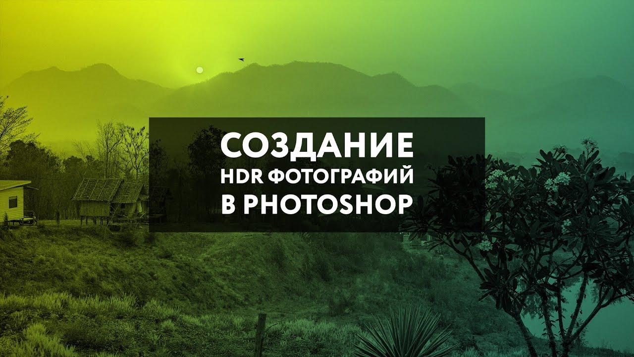 фотографии hdr как сделать