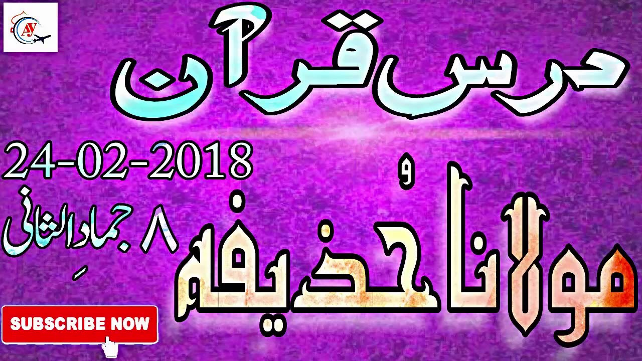 Moulana Huzaifa || Madina Munawara || Darse Quran || Latest 24-02-2018