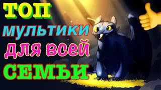 ТОП мультфильмы для всей СЕМЬИ!!! Лучшие мультики ...