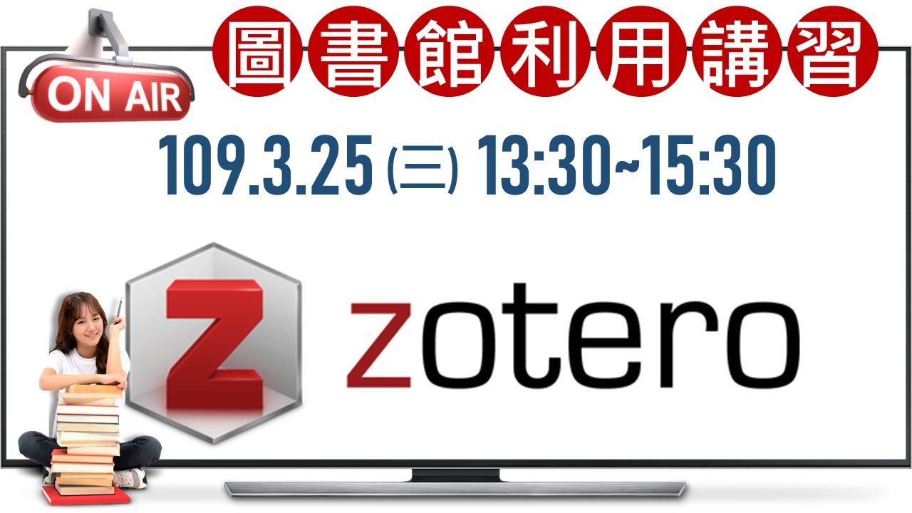 Zotero書目管理軟體講習 (線上課程) - YouTube