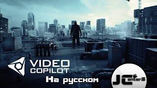 Супермен в  After Effects! VideoCopilot На русском. Перевод от JCenterS