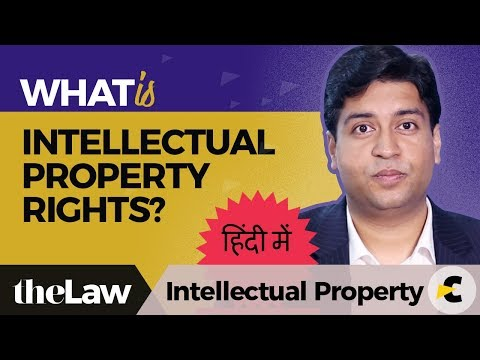 What is Intellectual Property Rights? Why Should I Care? By Saurabh Lal in hindi